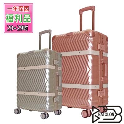 (福利品 20+29吋)  夢想啟程TSA鎖PC鋁框箱/行李箱 (20香檳金+29玫瑰金)