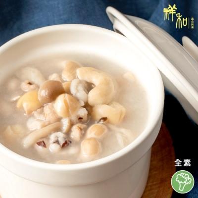 祥和蔬食 祥和四神湯(61CG0003)