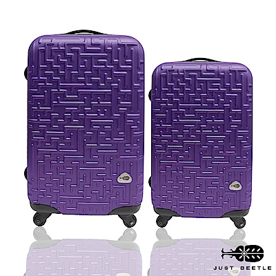 Just Beetle 迷宮系列經典兩件組28吋24吋 輕硬殼旅行箱行李箱-葡萄紫