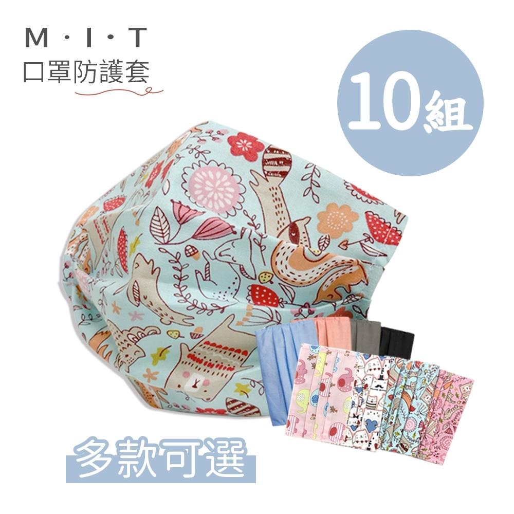MIT純棉成人口罩防護套(3入/組)-10組-多款可選