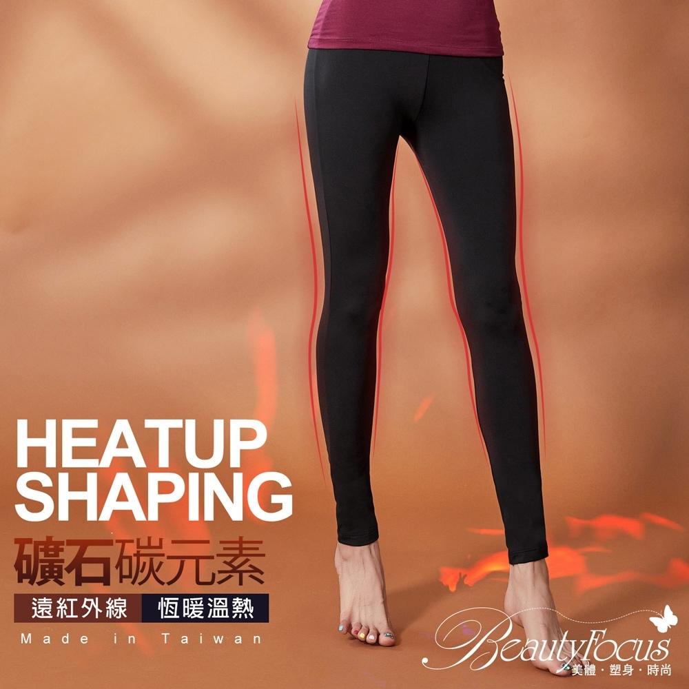 BeautyFocus 礦石碳遠紅外線保暖褲(黑)