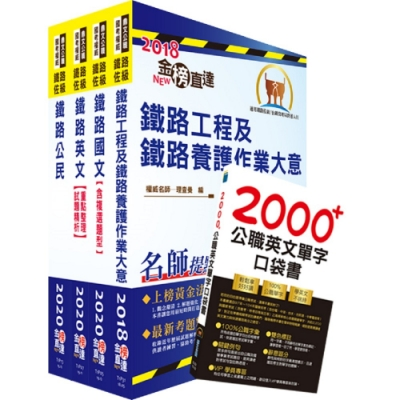 2020年鐵路特考佐級(養路工程)套書(贈英文單字書、題庫網帳號、雲端課程)