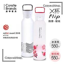 康寧隨行X杯550ml-2入組(水漾黑+櫻花粉