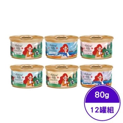 Natural Kitty自然小貓 無膠肉湯罐系列 2.8oz/80g (12罐組)