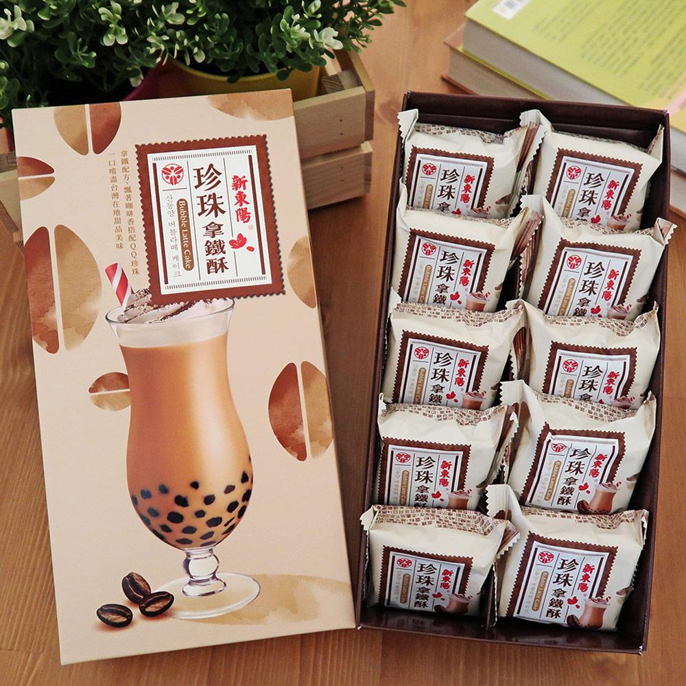 新東陽 珍珠拿鐵酥3盒(45g×10入/盒)