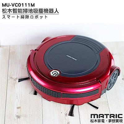 松木MATRIC智能掃地吸塵機器人(MU-VC0111M)