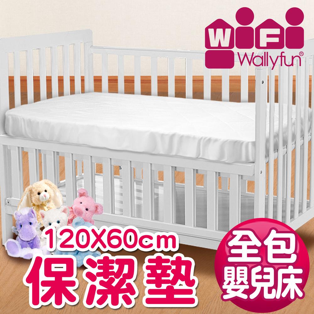 WallyFun 嬰兒床用保潔墊-全包款 (120x60cm) ~台灣製造