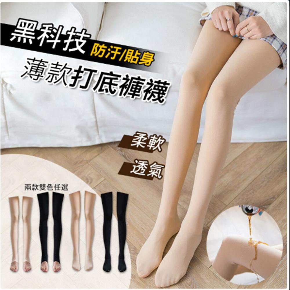 黑科技防汙貼身薄款打底褲襪