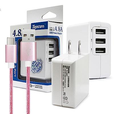 TOPCOM 4.8A 3port USB輸出充電器 配 Type-C編織充電線
