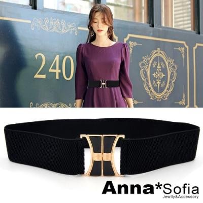 AnnaSofia 弧瓶交叉釦  細版彈性腰帶腰封(酷黑系)