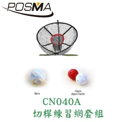POSMA 高爾夫球切桿練習網 套組 CN040A