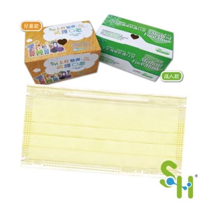 上好生醫 雙鋼印醫療防護口罩(成人用/未滅菌)-香檳黃(50入/盒)