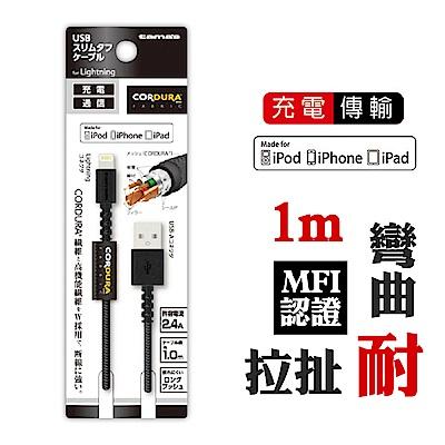 【TAMA】Lightning蘋果MFi認證1米充電傳輸線(日本原裝)