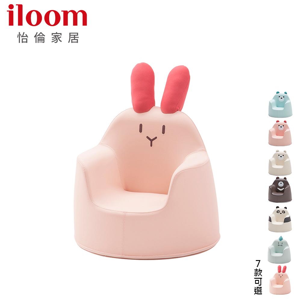 9折【iloom怡倫】ACO 童話兔子寶貝小沙發(媽咪抱抱椅)