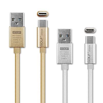 GOLF USB 轉 Type-C 太空鋁系列網狀編織充電傳輸線(1M)