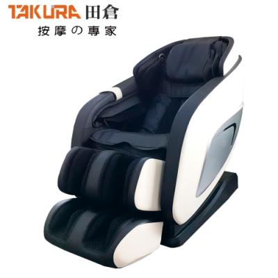 TAKURA田倉 極致原力時尚按摩椅-9730