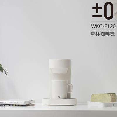 【正負零±0】單杯咖啡機 XKC-E120(白)