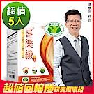 DV笛絲薇夢-潘懷宗推薦 喜樂纖膠囊 五盒組(30顆/盒 x 5盒)(快速到貨)