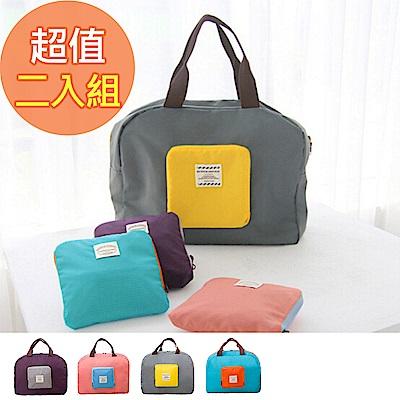 【暢貨出清】JIDA 撞色款摺疊單肩收納袋/購物袋(2入)