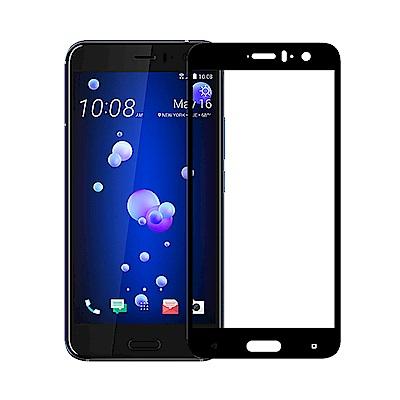 (贈氣囊支架)HTC U11 全膠滿版9H鋼化日規玻璃保護貼-黑