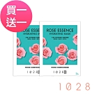 【買一送一】1028 時刻保濕 玫瑰精萃玻尿酸面膜((3入))