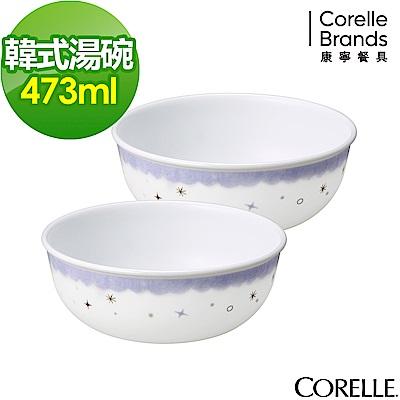 (送1入保鮮盒)CORELLE康寧夢想星球2件式餐碗組(B01)