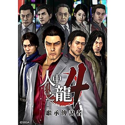人中之龍 4 繼承傳說者 -- PS4  亞洲 中文版