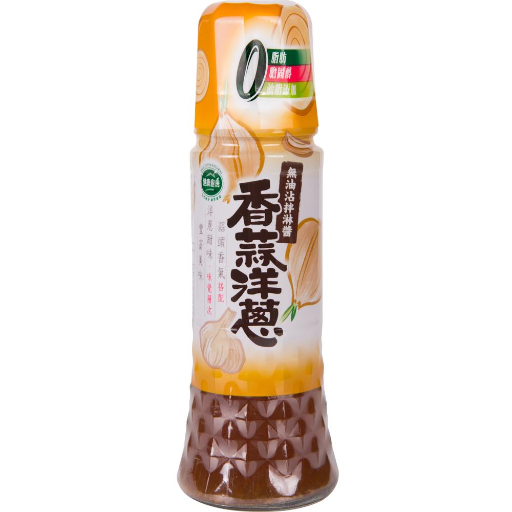 健康廚房 無油沾拌淋醬-香蒜洋蔥(180ml)