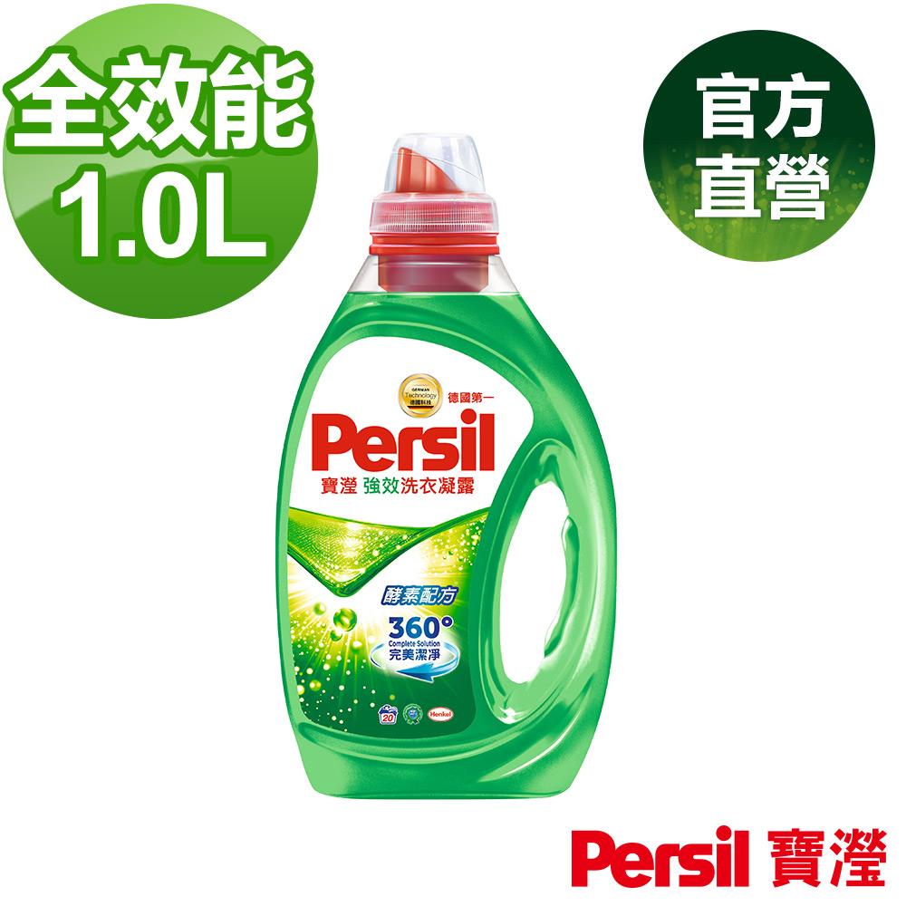 Persil 寶瀅強效洗衣凝露1L