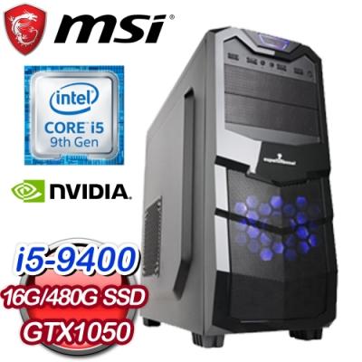 微星 電玩系列【鐵帚腿法】i5-9400六核 GTX1050 娛樂電腦