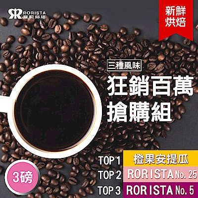 RORISTA 狂銷百萬搶購組_新鮮烘焙咖啡豆(3磅)