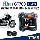 FLYone GT700 TPMS 防水高清彩色螢幕 機車專用無線胎壓偵測器(胎外式)-急