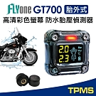 FLYone GT700 TPMS 防水高清彩色螢幕 機車專用無線胎壓偵測器(胎外式)-自
