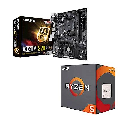 AMD Ryzen5 1600+技嘉A320M-S2H 超值組