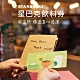 (全省)星巴克咖啡 飲料券 product thumbnail 1