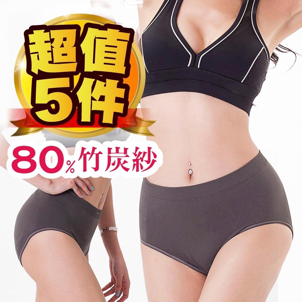 [JS嚴選] *台灣製*竹炭素面中腰無縫俏臀三角內褲5件組(全竹中素*5)