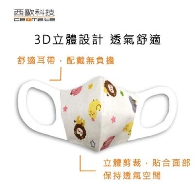 西歐科技 兒童3D款拋棄式不織布口罩-可愛動物(50片/盒)3盒入