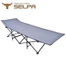 韓國SELPA 加大款高承重速開行軍床 露營床 (兩色任選)