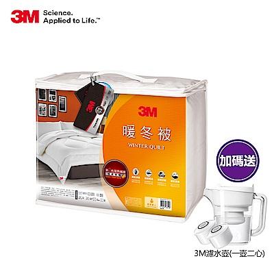 3M 新2代科技纖維暖冬被NZ370-標準雙人(加贈3M濾水壺)