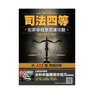 2019年犯罪學概要題庫攻略(司法特考適用)(612精華題)(E042J19-1)