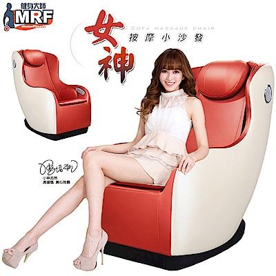 健身大師-IQueen智擬女神氣壓沙發按摩椅