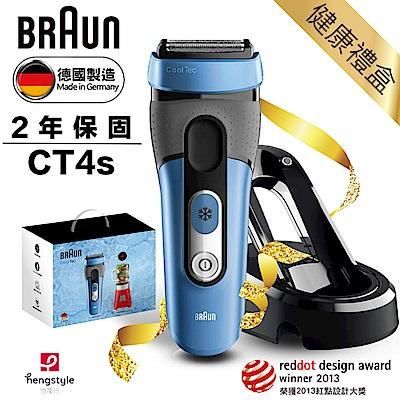 德國百靈BRAUN-°CoolTec系列冰感科技電鬍刀CT4s(健康禮盒)