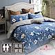 MONTAGUT-蔚藍花戀-加大純棉兩用被床包組