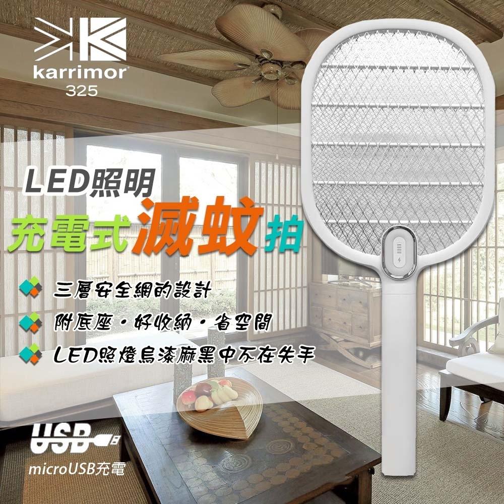 【karrimor】大網面充電式電蚊拍(325)
