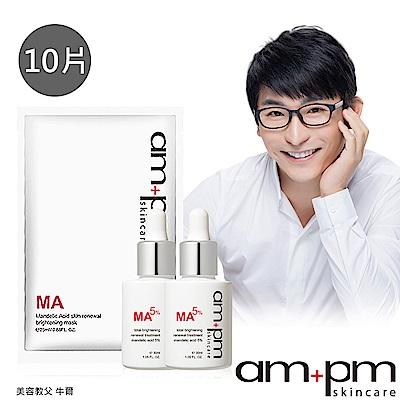 ampm牛爾 杏仁酸柔膚亮白面膜10片+杏仁酸5%美白煥膚精華x2