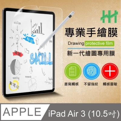 【HH】繪畫紙感保護貼系列 Apple iPad Air 3  (10.5吋) / iPad Pro (2017)(10.5吋)