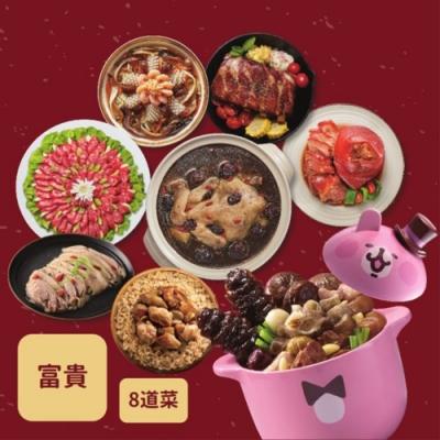 台酒富貴團圓餐-8道菜 內含卡娜赫拉佛跳牆(低溫)(年菜預購)