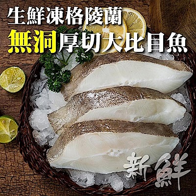 【海陸管家】野生鮮凍格陵蘭無洞扁鱈(大比目魚)7片(每片約300g)