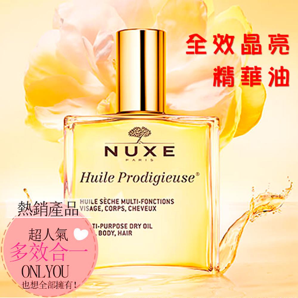 Nuxe 黎可詩 全效晶亮精華油 100ml