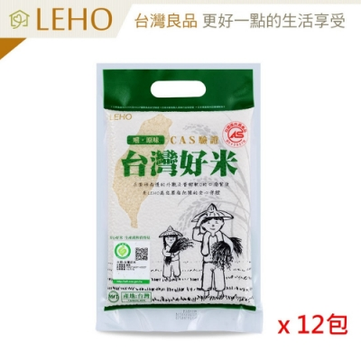 LEHO《嚐。原味》CAS驗證台灣好米1kg X12包★贈康寧晶鑽鍋0.8L
